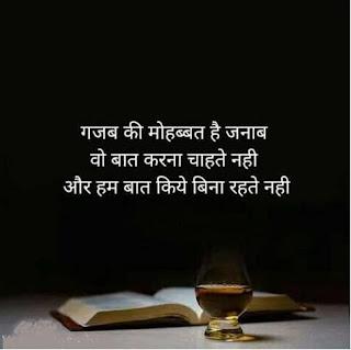 love status in hindi for girlfriend,love status shayari