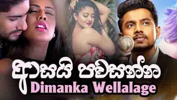 Asai Pawasanna chords, Dimanka Wellalage chords, Asai Pawasanna song chords, Dimanka Wellalage songs chords,