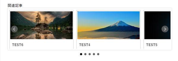 QooQ関連記事スライド表示実装イメージ_関連記事3以上