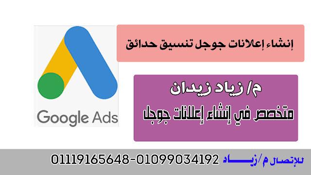 م/ زياد زيدان متخصص في إنشاء إعلانات جوجل