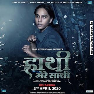 Haathi Mere Saathi First Look Poster 4