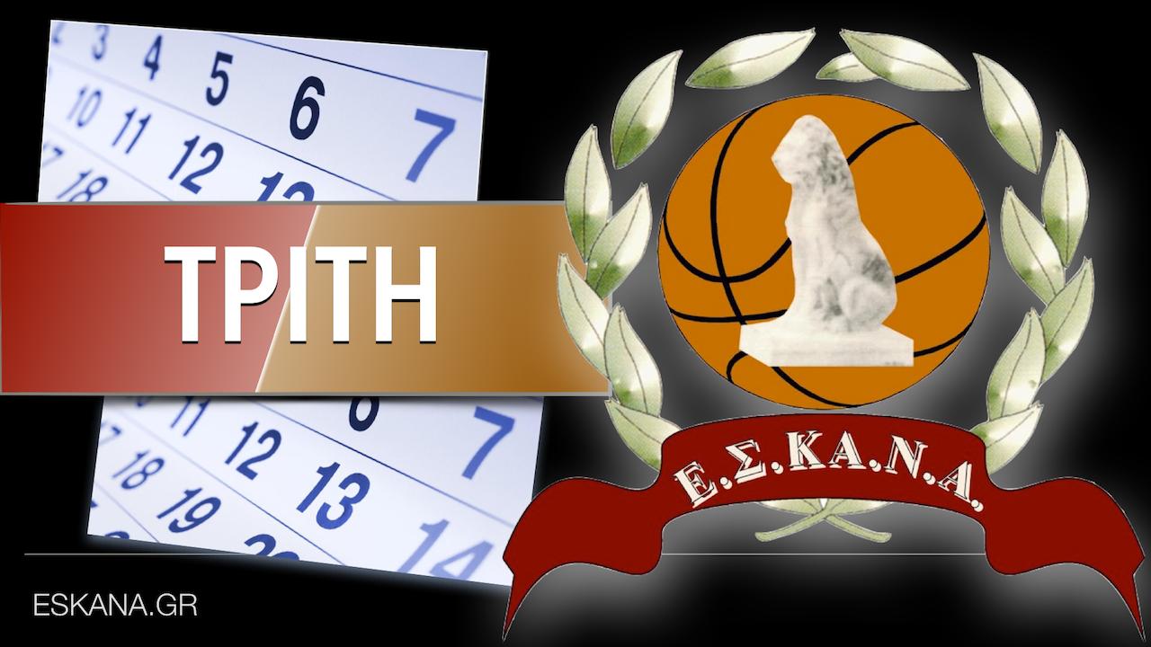 Το πρόγραμμα αγώνων της Τρίτης (15.11.2016) με αγώνες Εφήβων και Παίδων Α,Β,Γ κατηγορίας