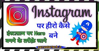 instagram ka Hero kaise bane इंस्टाग्राम का हीरो बनने के तरीक़े जाने
