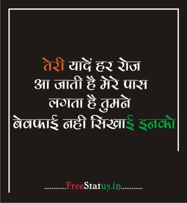 Teri-Yaade-Har-Roj-Aa-Jaati-Hai-Mere-Pass