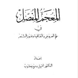 تحميل كتاب الحدود لابن عرفة pdf