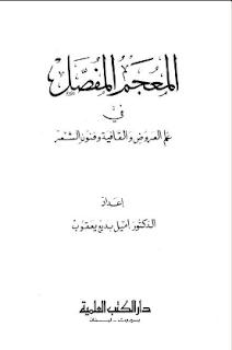 المعجم المفصل في علم العروض والقافية وفنون الشعر للدكتور أميل بديع يعقوب