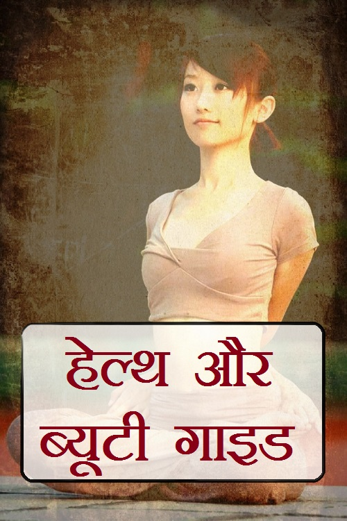 Download health and beauty guide book in Hindi PDF