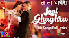 LAAL GHAGHRA LYRICS (लाला घाघरा) – Good News movie songs hindi