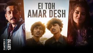 Ei To Amar Desh Lyrics | এই তো আমার দেশ লিরিক্স | Tangra Blues