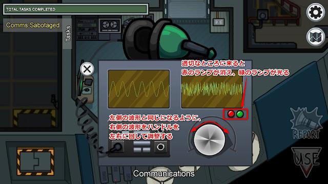 コミュニケーションサボタージュAの解除画面画像
