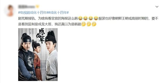 Netizenler tarihi Çin dizilerindeki hizmetçilerin hanbok giydiğini fark etti