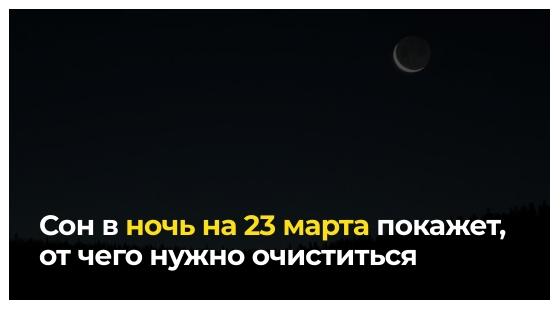 Сон в ночь на 23 марта покажет, от чего нужно очиститься