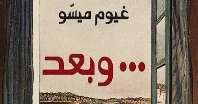 رواية وبعد pdf