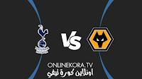 مشاهدة مباراة توتنهام وولفرهامبتون القادمة كورة اون لاين بث مباشر اليوم 22-08-2021 في الدوري الإنجليزي