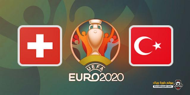 نتيجة مباراة سويسرا وتركيا اليوم 20 يونيو 2021 في يورو 2020