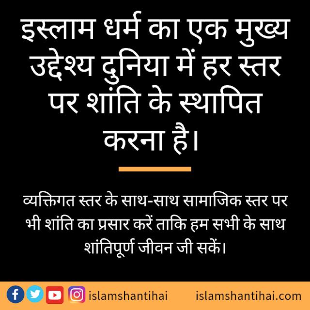 इस्लाम धर्म का एक मुख्य उद्देश्य दुनिया में हर स्तर पर शांति स्थापित करना है। इस्लाम की विशेषताएं | इस्लामिक कोट्स स्टेटस इन हिंदी | Quotes Status in Hindi Images by Ummat-e-Nabi.com