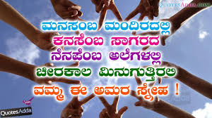 Happy friendship day photos in kannada