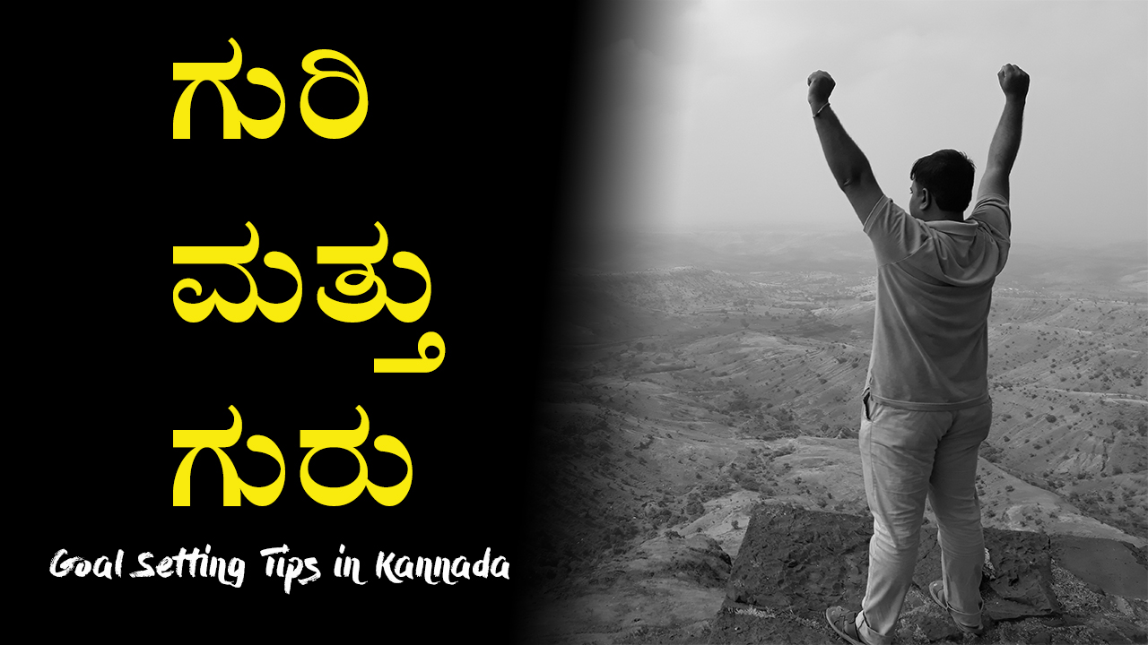 ಗುರಿ ಮತ್ತು ಗುರು - Goal and Guru - Goal Setting Tips in Kannada