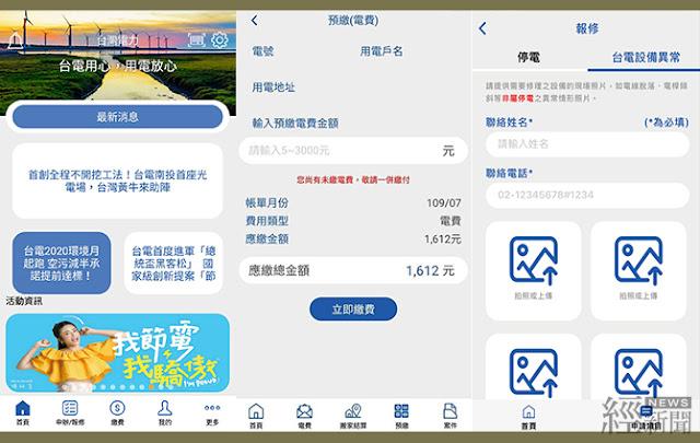 「台灣電力APP」改版升級 可預繳電費、停電報修