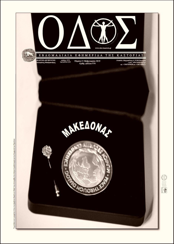 """ΟΔΟΣ: """"Μακεδόνας"""""""