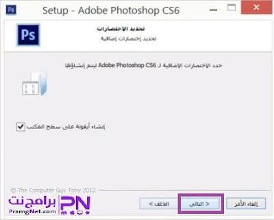 تشغيل برنامج فوتوشوب cs6 كامل