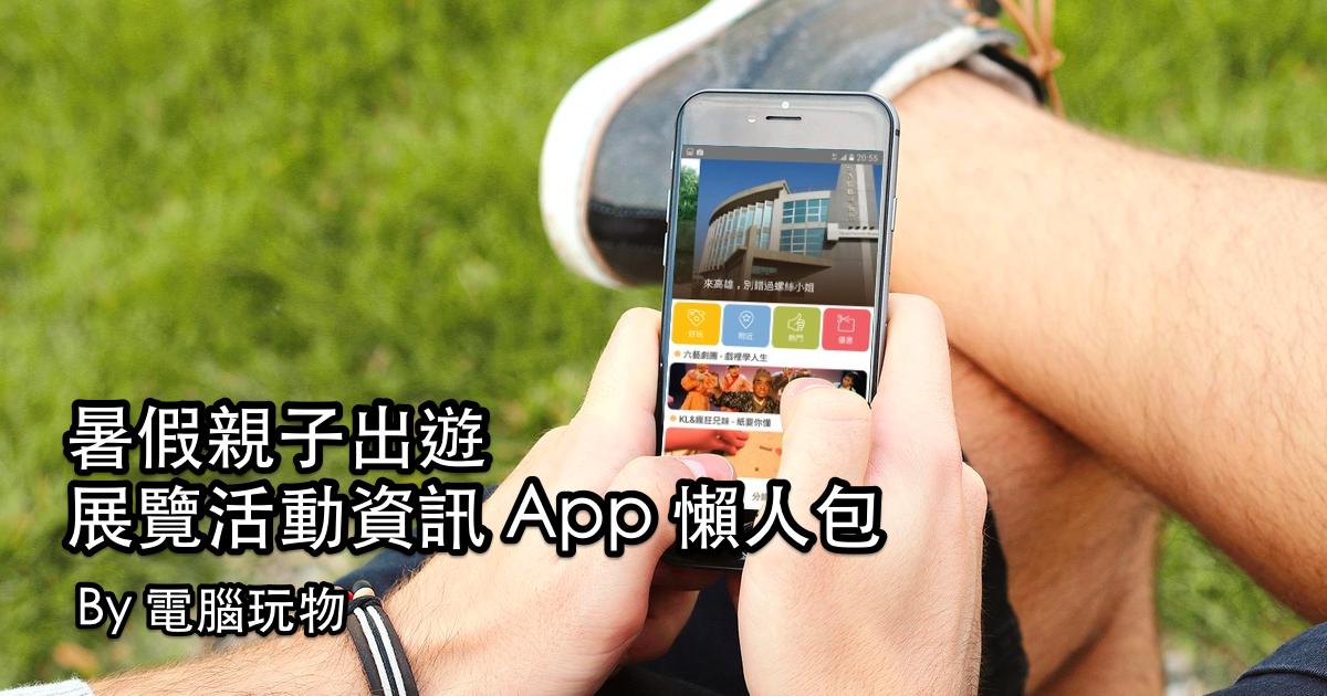 準備暑假親子出遊! 2016 台灣展覽活動 App 懶人包