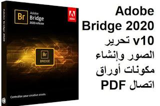 Adobe Bridge 2020 v10 تحرير الصور وإنشاء مكونات أوراق اتصال PDF