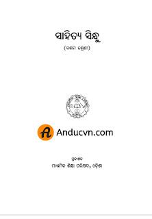 10th class odia sahitya book pdf, Odia 10th Class Pdf Textbooks For Free