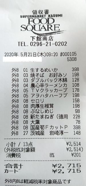 カスミ フードスクエア下館南店 2020/5/21 のレシート