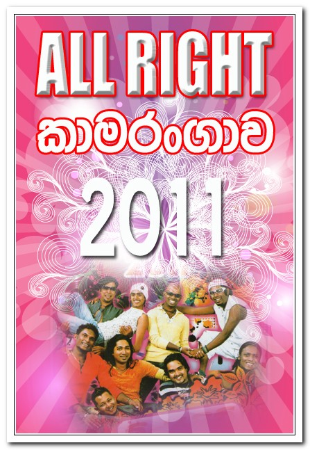 ALL RIGHT LIVE SHOW IN KAMARANGAWA 2011 MP3 - mp3lk blogspot com