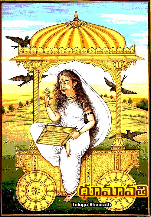 ధూమావతి ఆరాధన - Dhumavathi Aaradhana