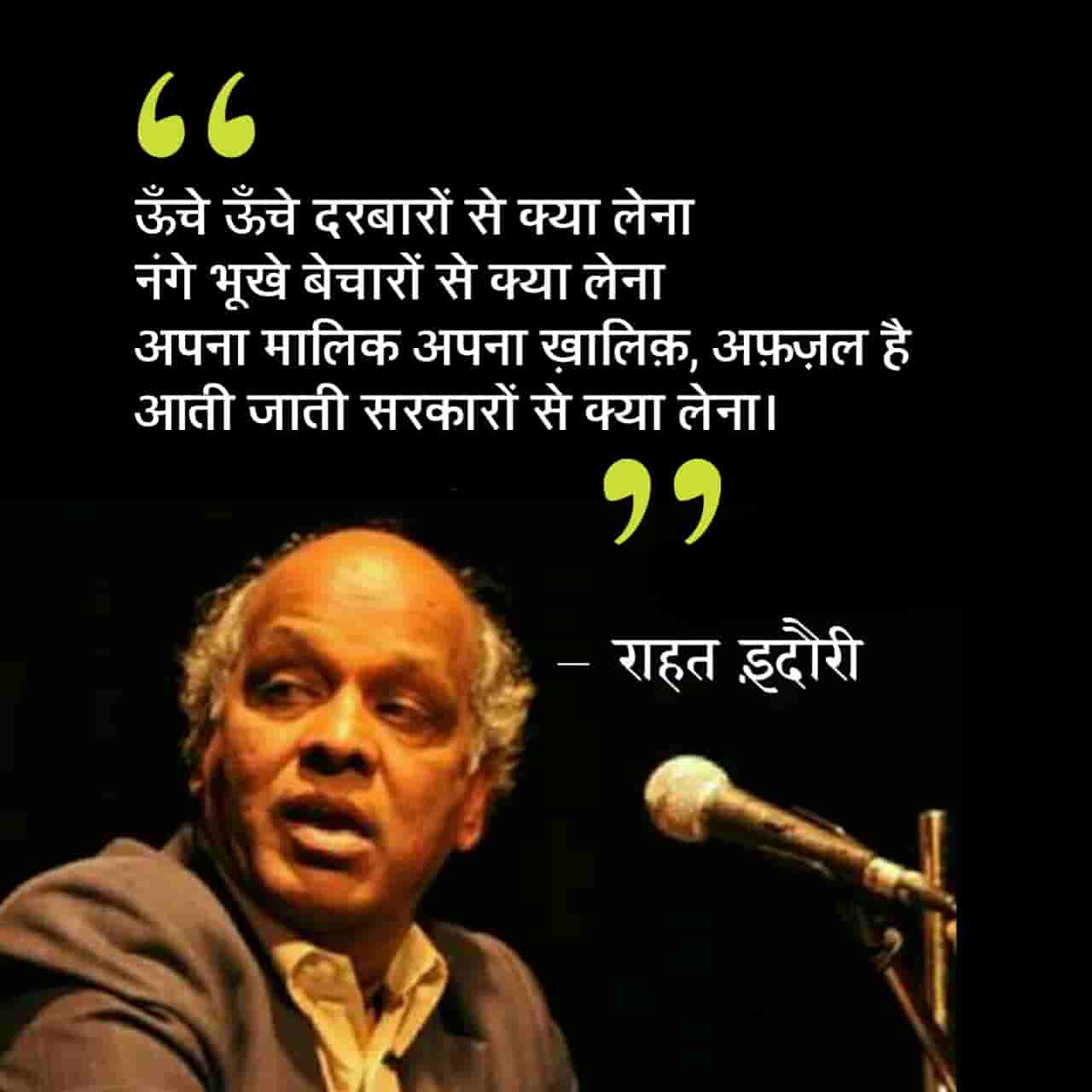 This beautiful ghazal 'Aati Jati Sarkaaron Se Kya Lena' has written and performed by Dr. Rahat Indori.