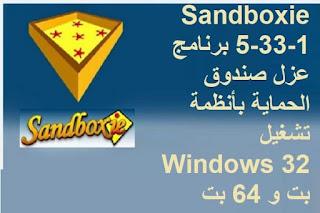 Sandboxie 5-33-1 برنامج عزل صندوق الحماية بأنظمة تشغيل Windows 32 بت و 64 بت