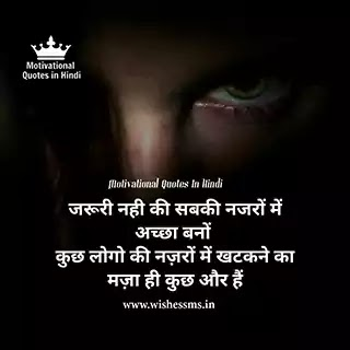 positive quotes in hindi, positive status in hindi, positive attitude status in hindi, positive life quotes in hindi, positive attitude quotes in hindi, positive attitude status hindi, positive status hindi, positive inspirational quotes in hindi, positive good morning quotes in hindi, positive motivational quotes in hindi, positive thinking status in hindi, positive thought of the day in hindi, positive thoughts quotes in hindi, best positive quotes in hindi