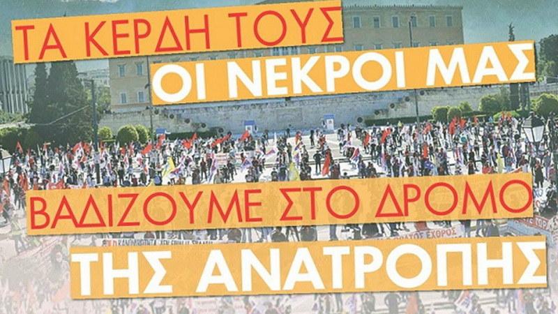 Αλεξανδρούπολη: Σύσκεψη σωματείων για την προετοιμασία της απεργίας της Πρωτομαγιάς στις 6 Μάη