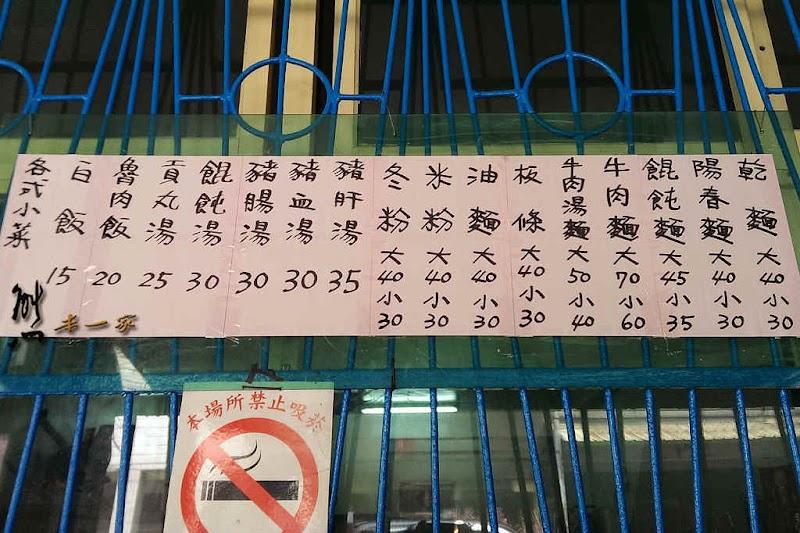 [三峽60元牛肉麵] 大仁路小吃麵攤