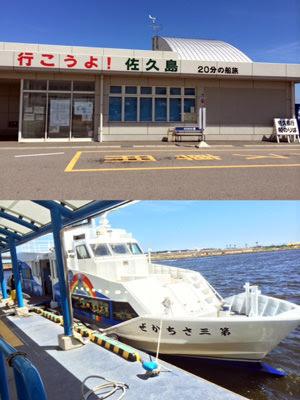 佐久島旅行