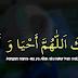 [DOA-DOA HARIAN] Doa Sebelum Tidur dan Doa Bangun Tidur