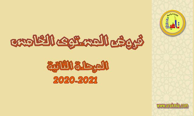 فروض المستوى الخامس المرحلة الثانية 2020-2021