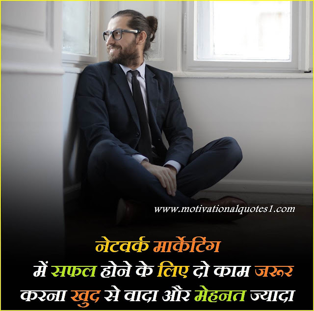 """network marketing status in hindi""apj abdul kalam quotes about network marketing, multi level marketing quotes, network marketing slogan, motivational quotes about network marketing,"