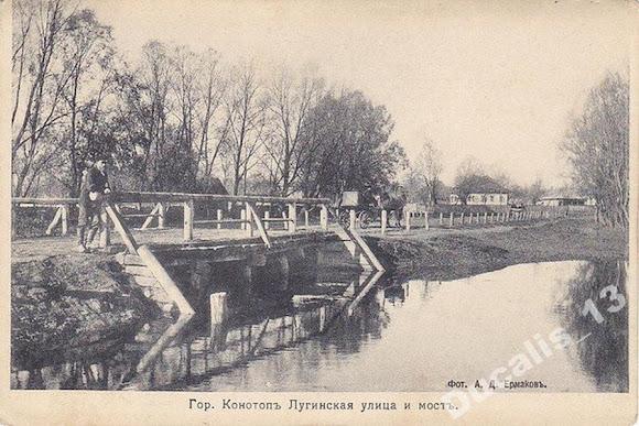 Конотоп. Мост через реку