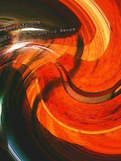 Το κείμενο της φωτογραφίας: Αλέξανδρος Β. Στου αιώνα μου το θαύμα.  Στη φωτογραφία εικονίζεται πορτοκαλί λεωφόρος σε ελαφρύ στρόβιλο με κλίση προς αριστερά. Εμφανίζονται πέντε σκιές. Καταλήγει σε φώτα. Όπου είναι γραμμένος και ο τίτλος του βιβλίου. Η φωτογραφία και η επεξεργασία της είναι από εμένα. Ακολουθεί το κείμενο της ανάρτησης: Στο καρναβάλι αυτό, θα σφάξουμε μόσχο σιτευτό. Έχουμε μάγισσες και πόρνες.Ταχυδακτυλουργούς και τυχοδιώκτες. Άφθονο το αλκοόλ. Στο καρναβάλι αυτό, τις ψυχές μας πουλάμε. Στο τέλος, απ' το ταμείο όλοι περνάμε. Στο καρναβάλι αυτό, στο καρναβάλι αυτό. Θα θυσιάσω, θα θυσιαστώ. Το ποίημα περιλαμβάνεται στην ποιητική μου συλλογή: Στου αιώνα μου το θαύμα (Free Edition). Ο τίτλος της δεύτερης ποιητικής συλλογής μου: Η φαντασία ελεύθερη πετά (Free Edition). Ετικέτες: ποιήματα: Αλέξανδρος Β. Τοποθεσία: Κόρινθος, Ελλάδα. Στιχοποιήματα και κείμενα (blogspot)