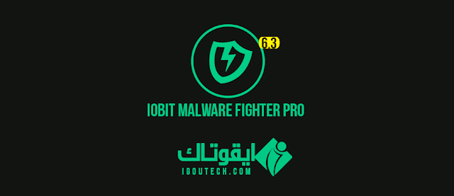 IObit Malware Fighter Pro 6.3 IGOUTECH