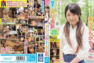 【中文】[CAWD-124] 自福岡來到東京想當女優的美少女萌花(假名)20歲 開始獨居的她突然到她家訪問 擅自AV攝影