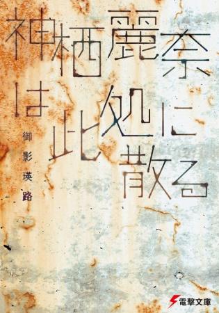 رواية Kamisu Reina الفصل 2.1
