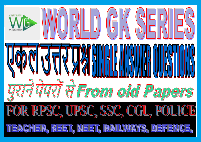 http://www.wikigreen.in/2019/12/important-general-knowledge-questions.html