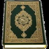 تحميل تطبيق القرآن (مجاني) للأندرويد APK