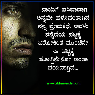 sad love quote in kannada