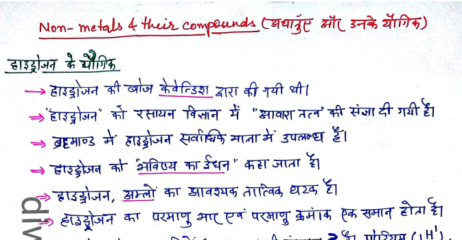 Chemistry Handwritten Notes in Hindi PDF Download
