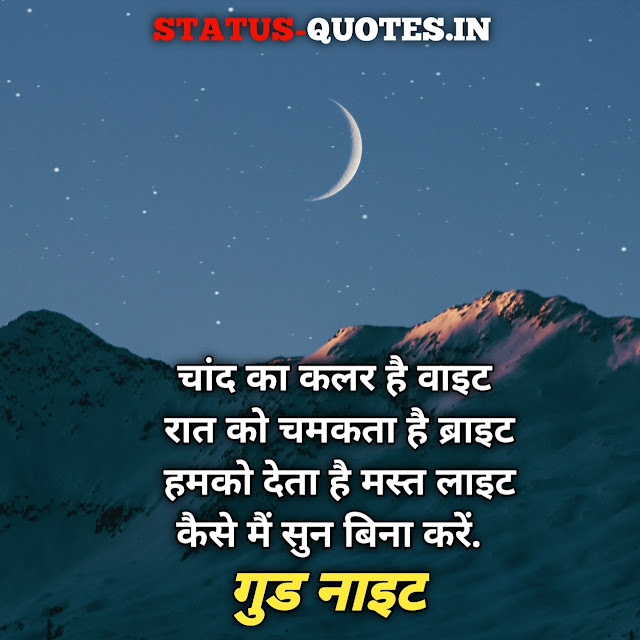 25+ Best Good Night Images In Hindi For Whatsapp 2021   शुभ रात्रि